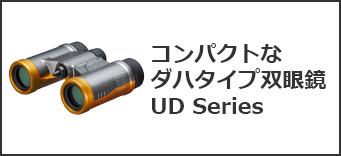 UD Series
