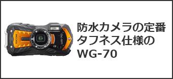 WG-70